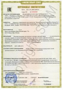certificati EAC bambino