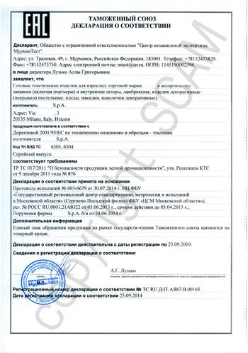 Certificato di qualità per esportazione